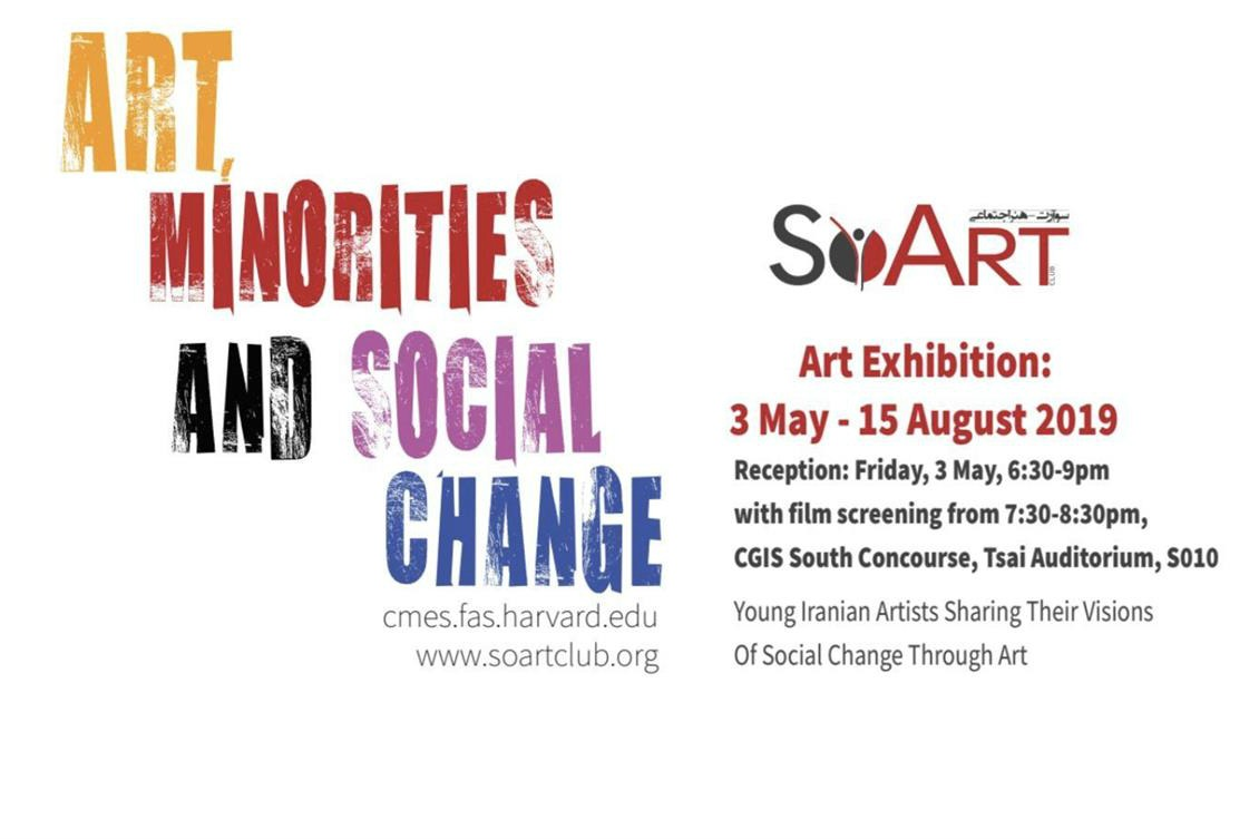 Art, Minorities, and Social Change (exhibition)