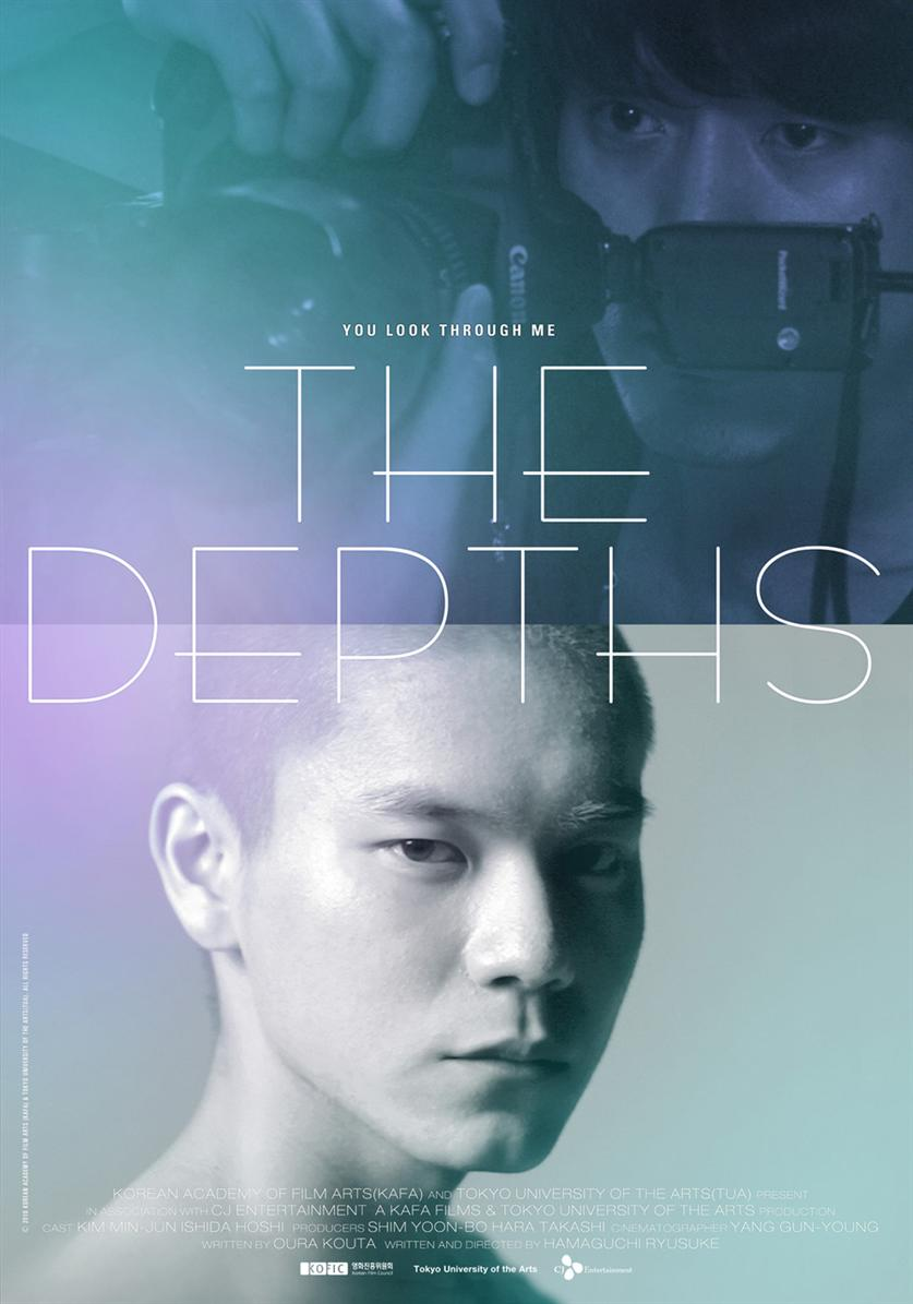 Film Screening | 'The Depths'