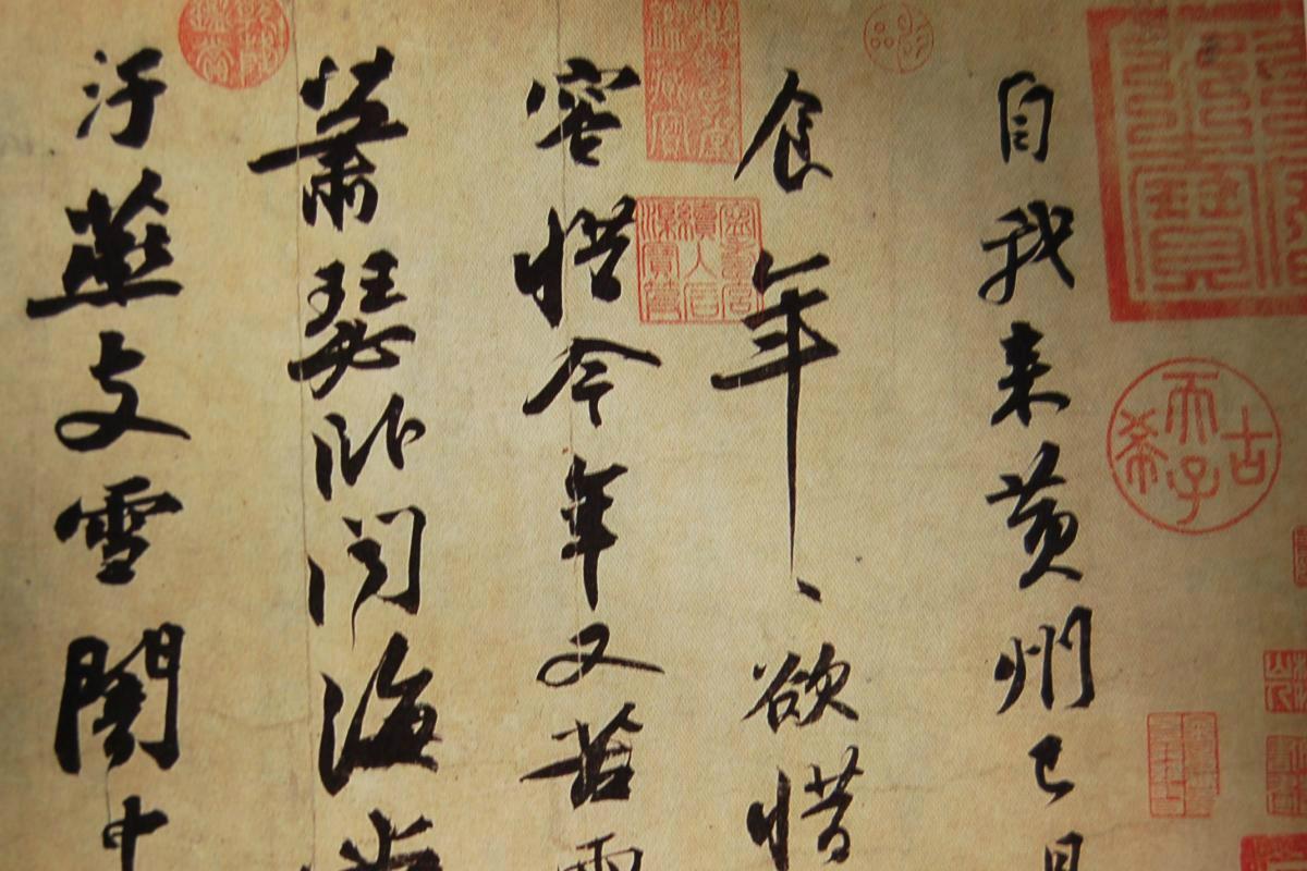 Calligraphy • China Gene | Ronghua Jing