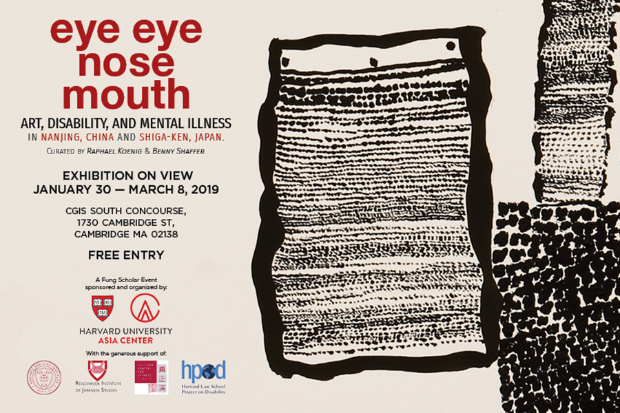 Exhibition Eye Eye Nose Mouth: Art, Disability, and Mental Illness in Nanjing, China and Shiga-ken, Japan.