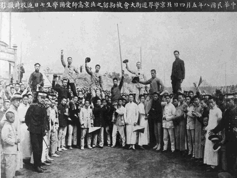 100 Years of Chinese Anti-Imperialism: The May Fourth Movement of 1919
