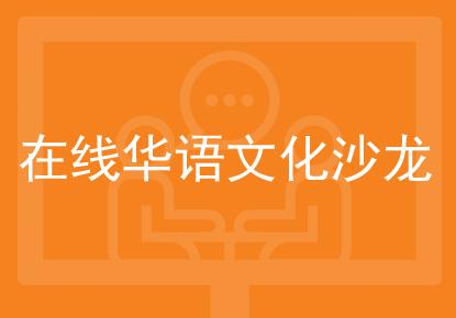 在线华语文化沙龙 (Virtual Chinese Culture Club)