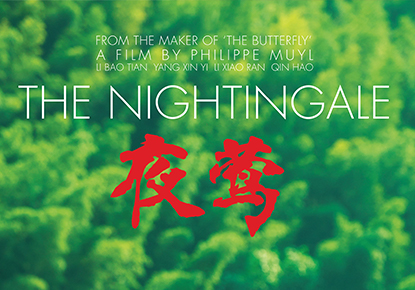 华语电影欣赏《夜莺》(Chinese Movie Screening 'The Nightingale')