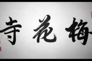 Silence in Asian Calligraphy