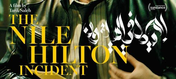 MEI Film Series: The Nile Hilton Incident (Egypt, 2017)