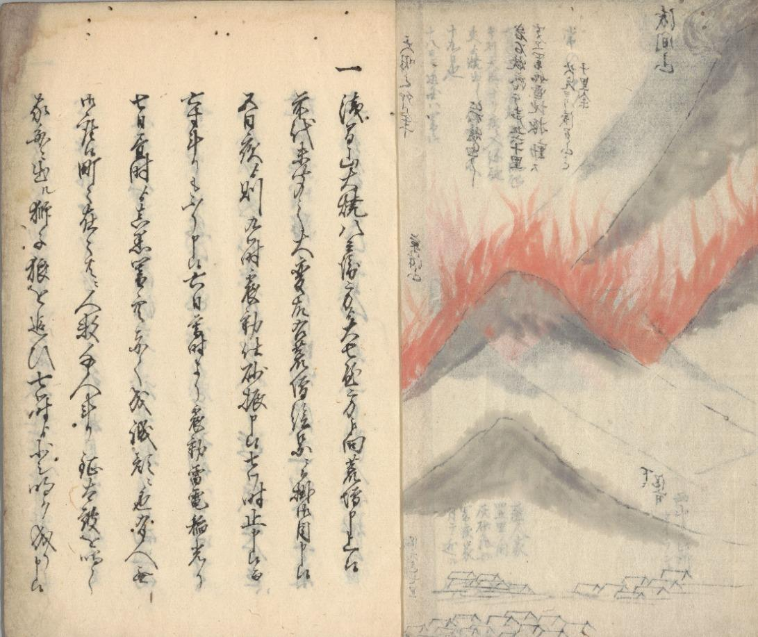 Digital Scholarship in the Study of Historical Japanese Earthquakes (Tateuchi Research Methods Workshop Series: Digital Scholarship for East Asian Studies)