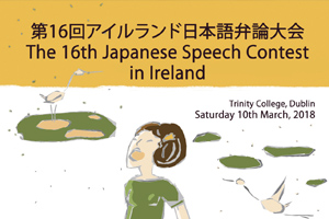 The 16th Japanese Speech Contest in Ireland