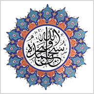Exploring Eastern Calligraphy: Persian and Arabic Script